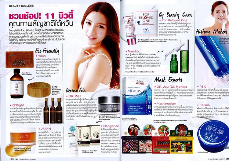 來自台灣11個美粧品牌