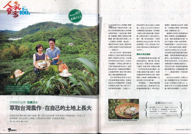 萃取台灣農作 在自己土地長大