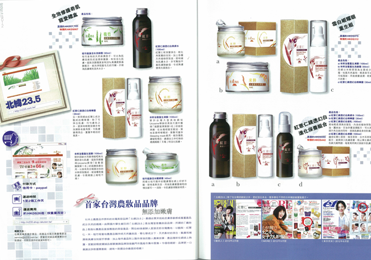 台灣首家農妝品品牌