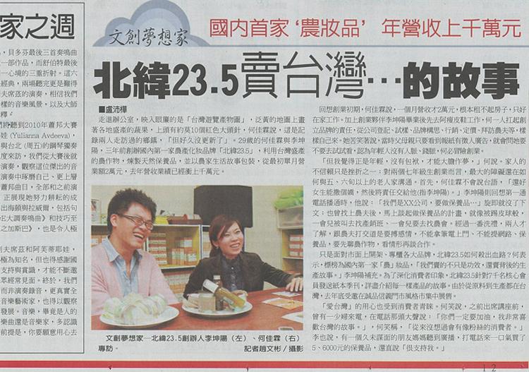 國內首家農妝品 北緯23.5賣台灣的故事